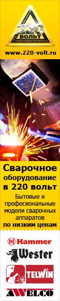 Реклама Сварочные аппараты