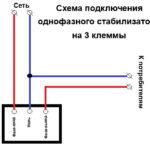 Схема подключения стабилизатора напряжения в частном доме или квартире