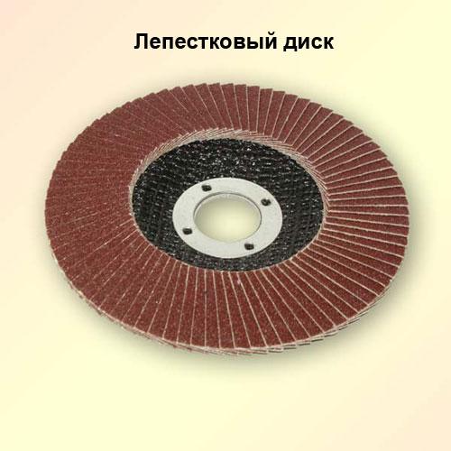 lepestkovyy-disk