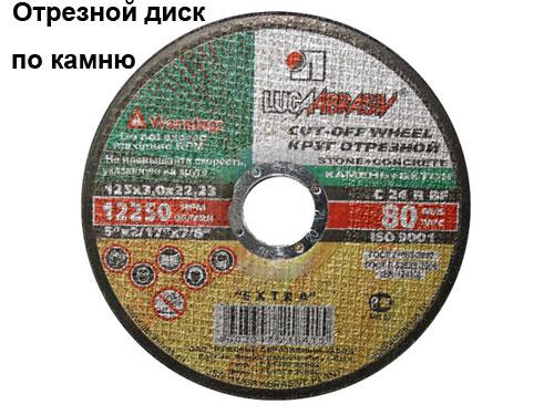 otreznoy-disk-po-kamnyu