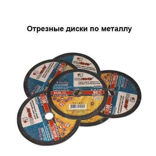otreznye-diski-po-metallu