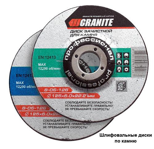 shlifovalnye-diski-po-kamnyu