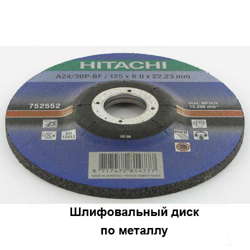 shlifovalnyy-disk-po-metallu